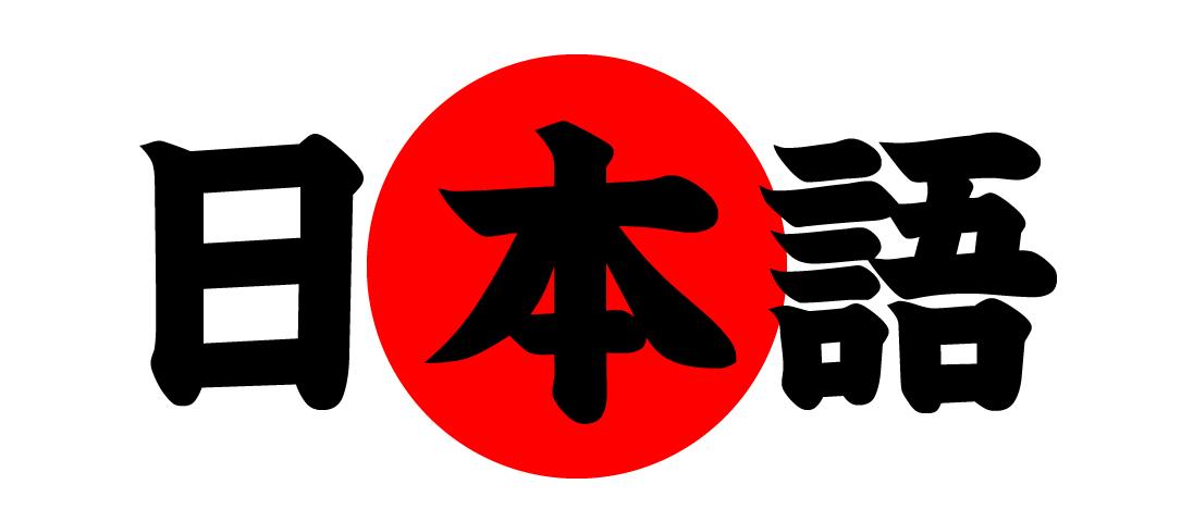 Prednosti i mane u učenju japanskog jezika